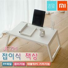 Xiao Mi Yupin JIEZHI folding table / portable desk / computer desk / single table