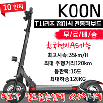 KOON lithium battery electric scooter adult folding drive two-wheeled scooter mini electric bicycle