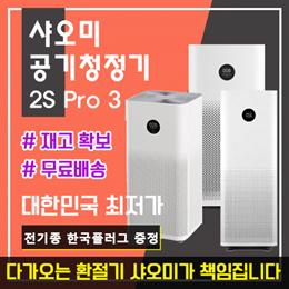 [전모델 한국콘센트 증정] 샤오미 공기청정기 2S Pro 3 / 가습기해더 추가 가능 / 휠 추가 가능 / 대한민국 최저가 / 무료배송