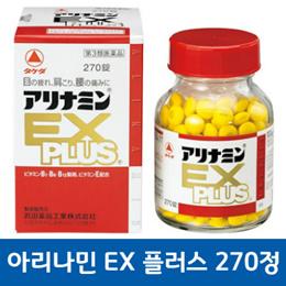 ★최저가 도전★ 아리나민 EX 플러스 270정 피로회복 / 다케다제약 아리나민