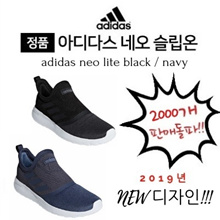 adidas Slip-On Shoe 2019 New!
