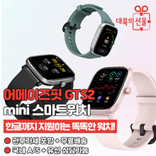 Xiaomi Amazfit GTS2 mini smartwatch global version Korean support