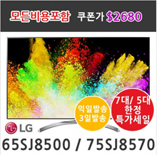 LG 75 Inch 4K Super Ultra SUHD Smart LED TV 75SJ8570
