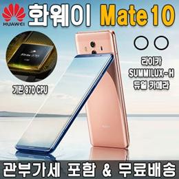 화웨이 Mate 10 / HUAWEI / 메이트 10 / 관부가세 포함 / 무료배송 / 기린 970 CPU / 4GB / 듀얼유심 / 5.9인치 / 지문인식 / 라이카 듀얼카메라