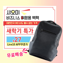 Xiaomi Business Travel Backpack / Xiaomi Backpack / Xiaomi Multipurpose Bag / Laptop Bag / XIAOMI / Xiaomi Dron Bag / Waterproof everyday / Free Shipping / Lowest price in Korea