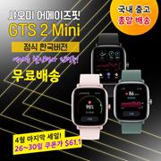 Huami Amazfit GTS 2 mini