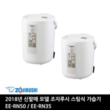George Lucy steam type (heating type) humidifier EE-RN35 EE-RN50 New release model in 2018!