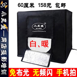 60 cm Studio suits LED soft box professional photography light boxes of small Taobao soft light shoo