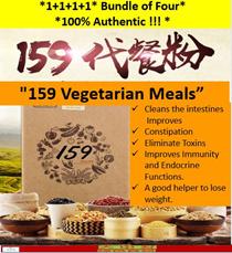 159 Vegetarian Meal, *1+1+1+1* Bundle of 4/ Option: Brown Sugar Tea (10 Boxes)