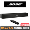 ★무료배송★쿠폰가235$★리퍼상품★ 보스 솔로 5 사운드바 Bose Solo 5 Soundbar