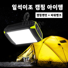 LED Camping Light Rechargeable Wireless Tent Light Camping Lantern/Charging Lantern Camping Light 5400mAh auxiliary battery