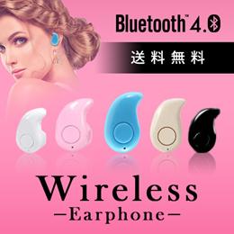送料無料・即納OK!!■5色 勾玉型 Bluetooth小型ブルートゥースワイヤレスイヤホン 5色 ■Bluetooth/ワイヤレス/通話/音