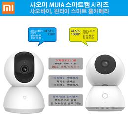 샤오미 MIJIA 스마트 홈카메라/ 샤오바이 / Xiaobai / 360도회전/CCTV/미지아 웹캠