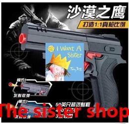 Yi-kai of the Desert Eagle evolution of those water gun bullet gun soft bullet gun boys toys Ejectio