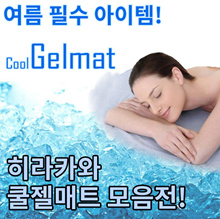 ★ Summer necessities ★ Hirakawa cooler mat! ★ Single / Double / Pillow / Combine with Outer / Cool folding / Simple laundry / One side mesh / Cooling mat / Gel pad / Summer pad