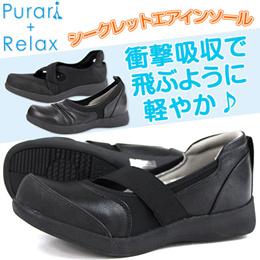 シューズ コンフォート レディース 靴 Purari&Relax 9270