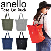 HOT SALE! FREE SHIPPING! FREE SHIPPING!Anello Tote-Backpack 2Way