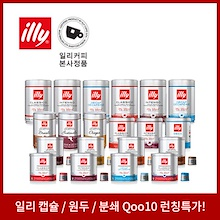 ★ Eli Korea Official ★ ★ Qoo10 Launch Commemoration ★ Eli coffee bargain sale [grinding / beans / capsule] / Expiration date 2019-2020 ★