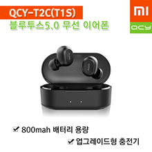 QCY-T1/QCY T1S(T2C)/QCY T1PRO Wireless Bluetooth Headset