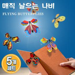 무료배송 / 매직 날으는 나비 5개 세트 / 고무줄나비 장난감 / 과학놀이 / 성인장난감