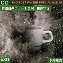 EXO 2017 WINTER SPECIAL ALBUM [UNIVERSE]/韓国音楽チャート反映/日本国内発送/2次予約/送料無料/初回ポスター終了/初回特典終了