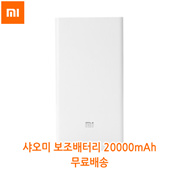Free Shipping ★ ★ Xiao US XIAOMI secondary battery 20000mAh / cellphone / mobile phone / smartphone / Android phone / tablet / laptop / iPad / iPhone can be charged