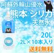 阿蘇外輪山天然優水「熊本シリカ天然水」2L × 10本(合計20L)送料無料