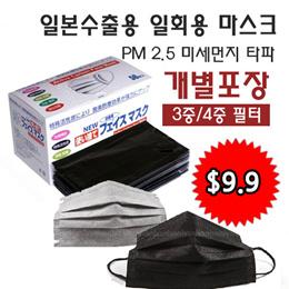 🔥대한민국최저가 개별포장 3중 4중필터 🔥일본수출제품  3중 4중필터 개별포장 마스크 PM 2.5 일회용 마스크/