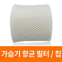 샤오미 미에어 가습기 DIY 호환용 프리미엄필터 물세척필터 항균칩