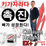 【Growth Support Supplement】 Calcium Height EX + (Calcium Height EX +)