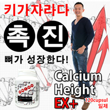 [Height grows] Calcium Height EX + (カ ル シ ウ ム ハ イ ト EX +) height increase !! Calcium Vitamin ※ 送 料 無 料!