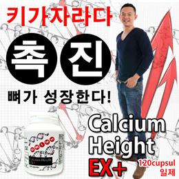 【成長サポートサプリ】Calcium Height EX+(カルシウムハイトEX+)