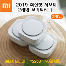 2019 The latest model Xiaomi second generation mosquito repellent base board 3 grain pack / smart version 1 / automatic timer switch / mobile control / bureau VAT included / free shipping Q10 lowest p