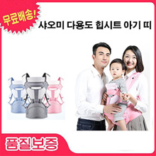 Xiao Yang multi-function baby carrier waist stool light gray