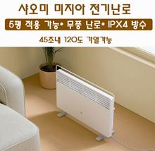 샤오미 미지아 전기난로 2200W IPX4 방수 - 무료배송 / KRDNQ04ZM