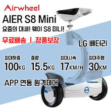 Airwheel AIER 웨이 S8 미니 / 100KG 최대하중 / 최대시속 17KM/h / APP 가능 스마트폰 원격제어 / LG배터리 / LED 전등 / 무료배송 정품보장