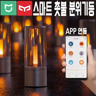 Yejiwon Yeelight Smart Candle Light // Candle Light / APP Control Smart  Control / Atmosphere