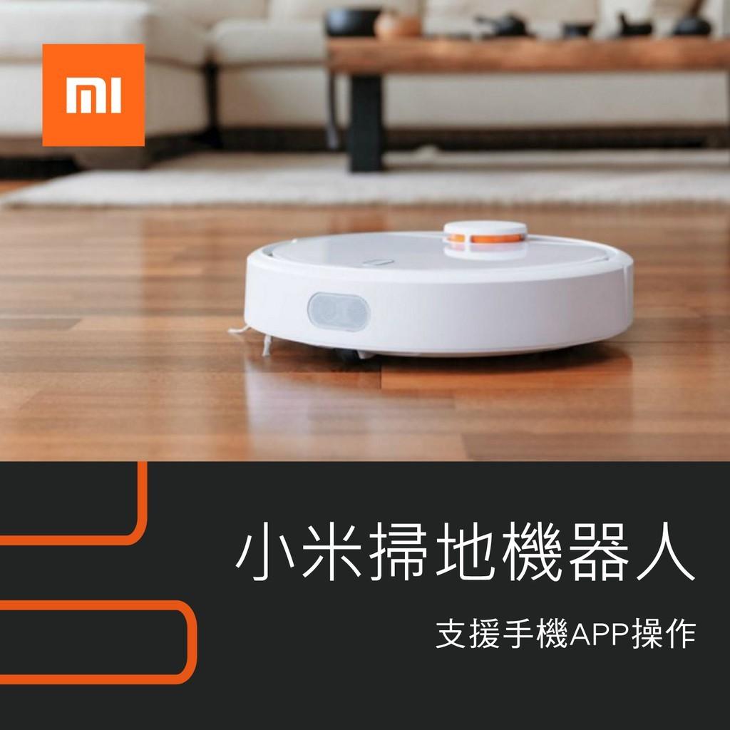 【小米正品】米家掃地機器人/ 自動感應掃地/ 智慧型掃地機/ 除塵機