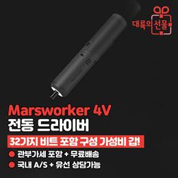 샤오미 전동 드라이버 드릴 4V (Marsworker 최신형 2세대) / 원버튼 핸들 전환 / 32가지 비트 구성 / 초간단 방향 전환 / 대용량 배터리