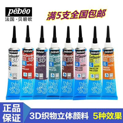 [US$6 47](▼50%)Pebeo stereoscopic 3D fabric paint brush hand-painted  textiles paint clothes and shoes DIY special 2