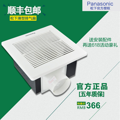 Panasonic exhaust fans bathroom exhaust fan integrated ceiling strength pipe extractor fan in the ki