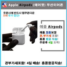 Apple AirPad / Wireless Earphone / Bluetooth Earphone / Apple Genuine / Apple AirPods / VAT included / Free Shipping / Hong Kong sent directly