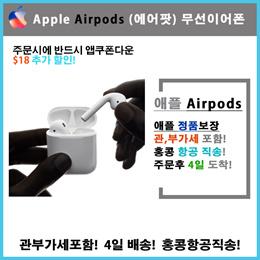 애플 에어팟 / 무선이어폰 / 블루투스 이어폰 / 애플 정품 / Apple AirPods / 관부가세 포함 / 홍콩직송