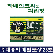 KABEJIKOWA (fine particle) portable 28 capsule. Carvein easy to carry