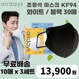 최저가보장 ❤ 블랙컬러 추가 ❤ [에어데이즈]  KF94 화이트 소형 대형 특대형 30매/50매
