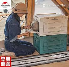 Naturehike/Lingyue/Storage Box/NH20SJ036