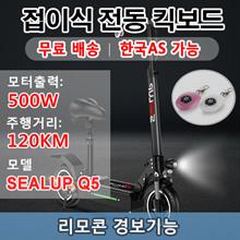 SEALUP Q5 folding electric kick board / free shipping / 36V8.8AH-31.2AH/48V10AH-28.6AH/ motor output 500W / mileage distance 120KM / maximum load 150KG / remote alarm function device