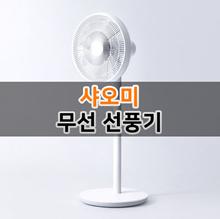 Xiaomi Wireless Fan