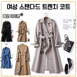★버*리같은 스타일★여성  트렌치 코트 - 가을 패션 필수템 / 4가지 색상/무료증정