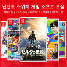Nintendo Switch Game / Legend of Zelda / 1-2- Switch / Bomberman R / Mario Kart/ Splatoon 2